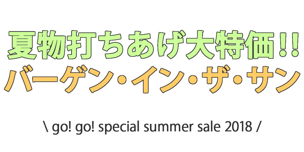 夏の「打ちあげ大特価!!」お得セール開催!!