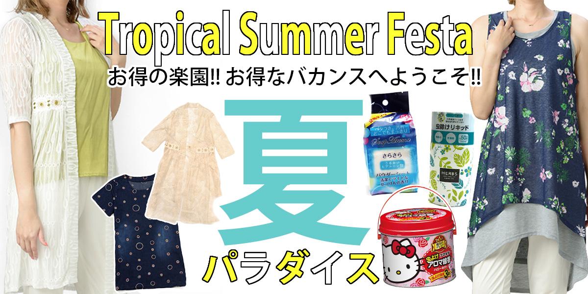 お得の楽園「夏パラダイス」お得なバカンスへようこそ!!