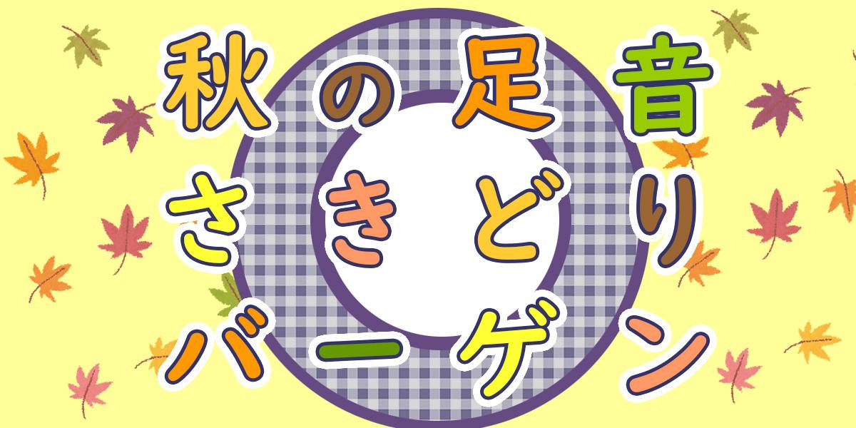 【敬老の日特集】秋の足音さきどりバーゲン