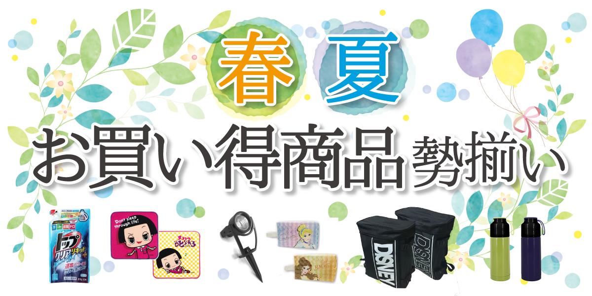 春夏のお買い得商品勢揃い!!