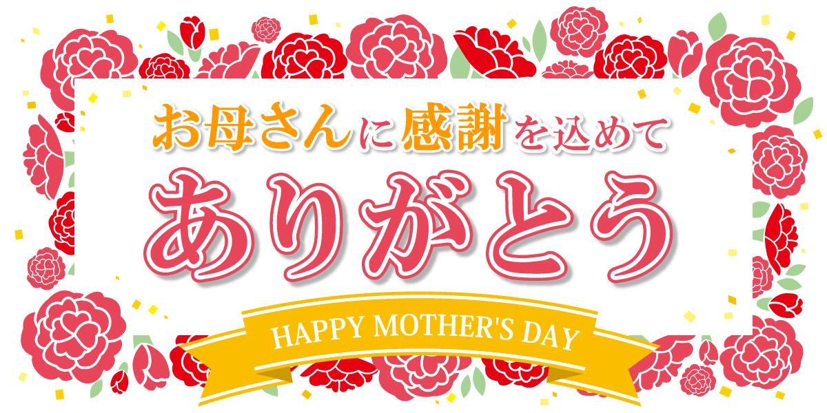【母の日】お母さんに感謝を込めて、ありがとう!