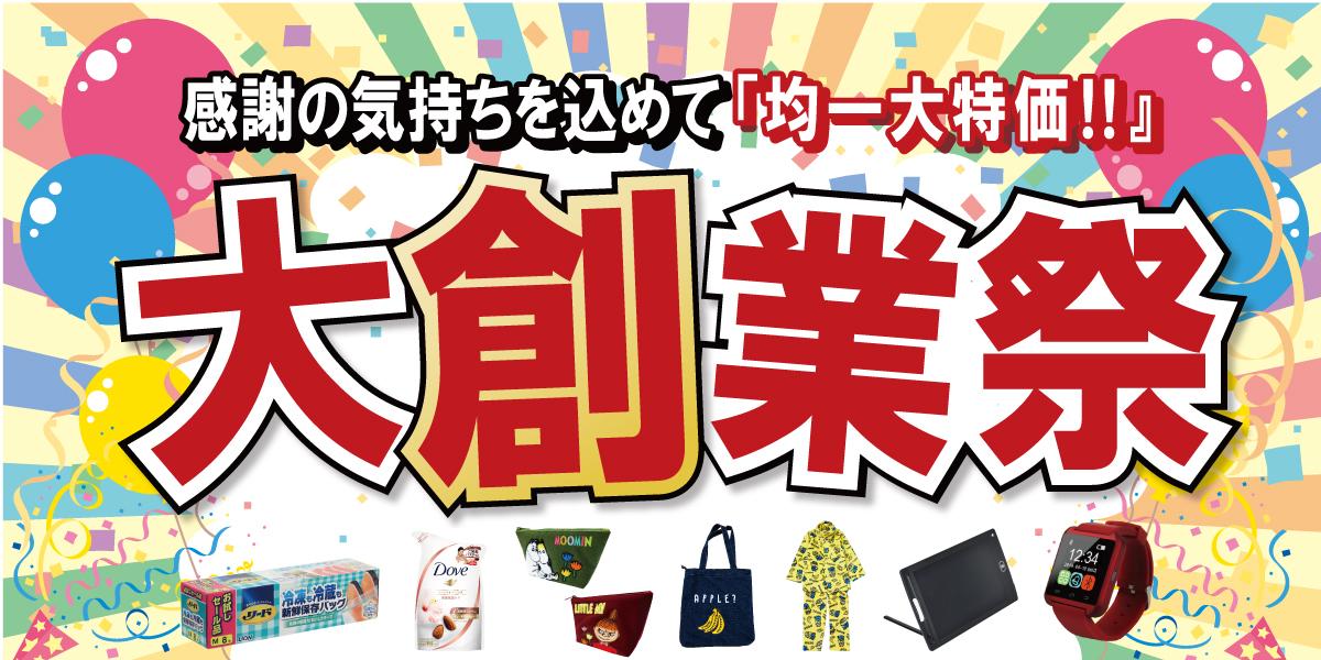 大創業祭!! 均一大特価セール!!