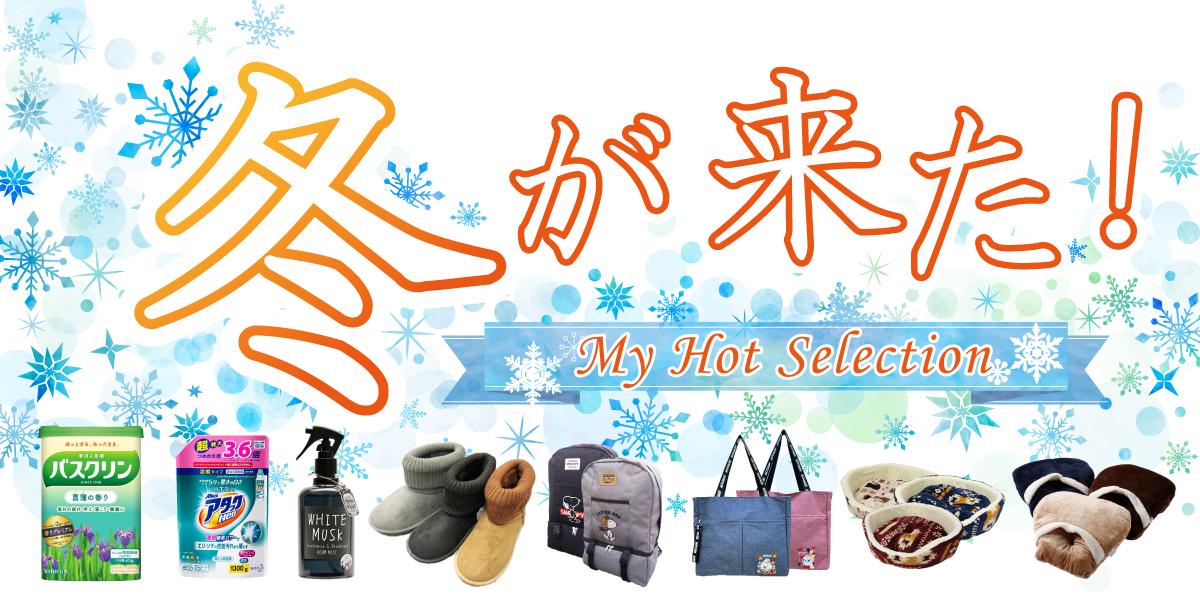 冬が来た!私のHOTセレクション!