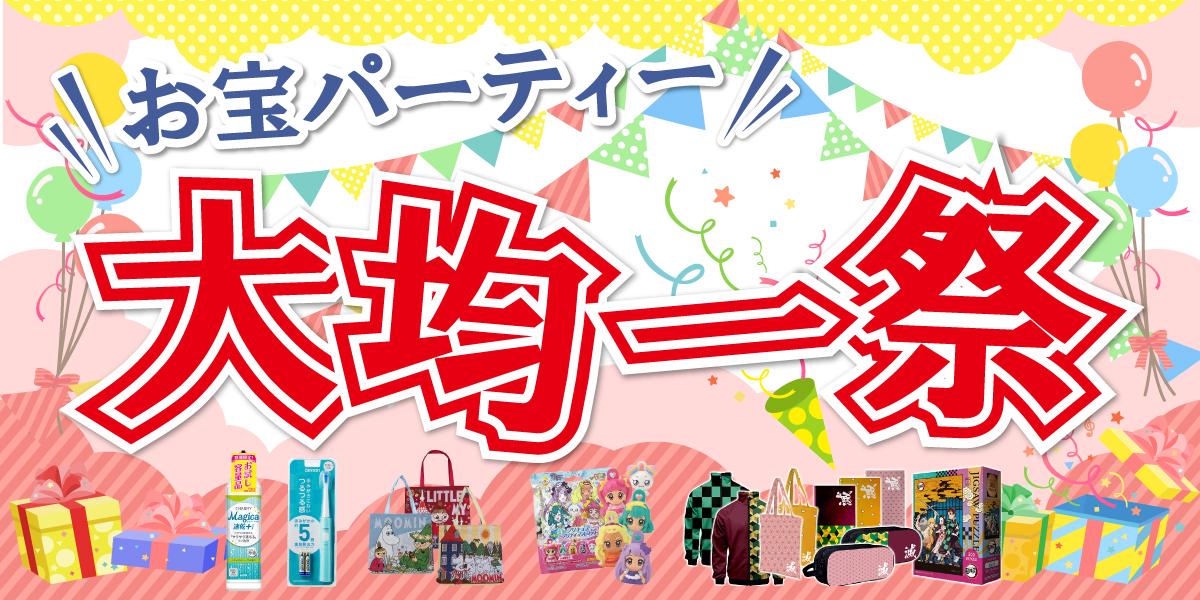 お宝パーティー【大均一祭】セール