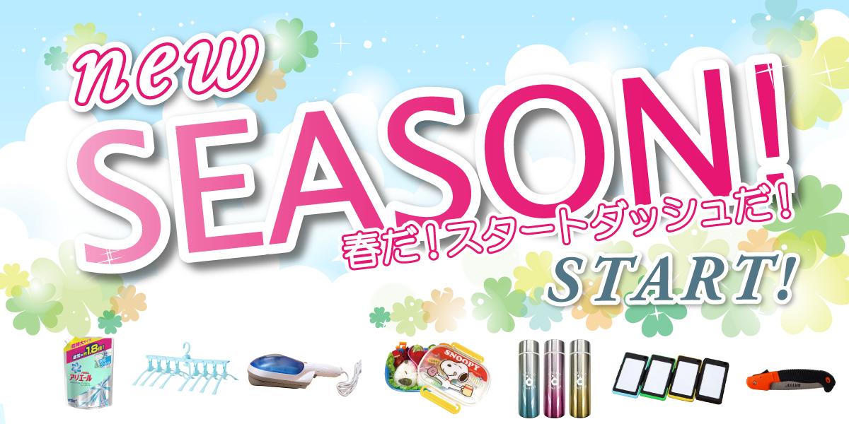START! NEW SEASON!