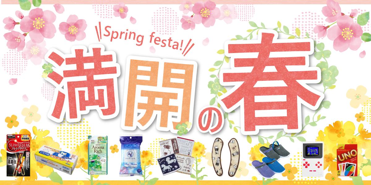 満開の春!