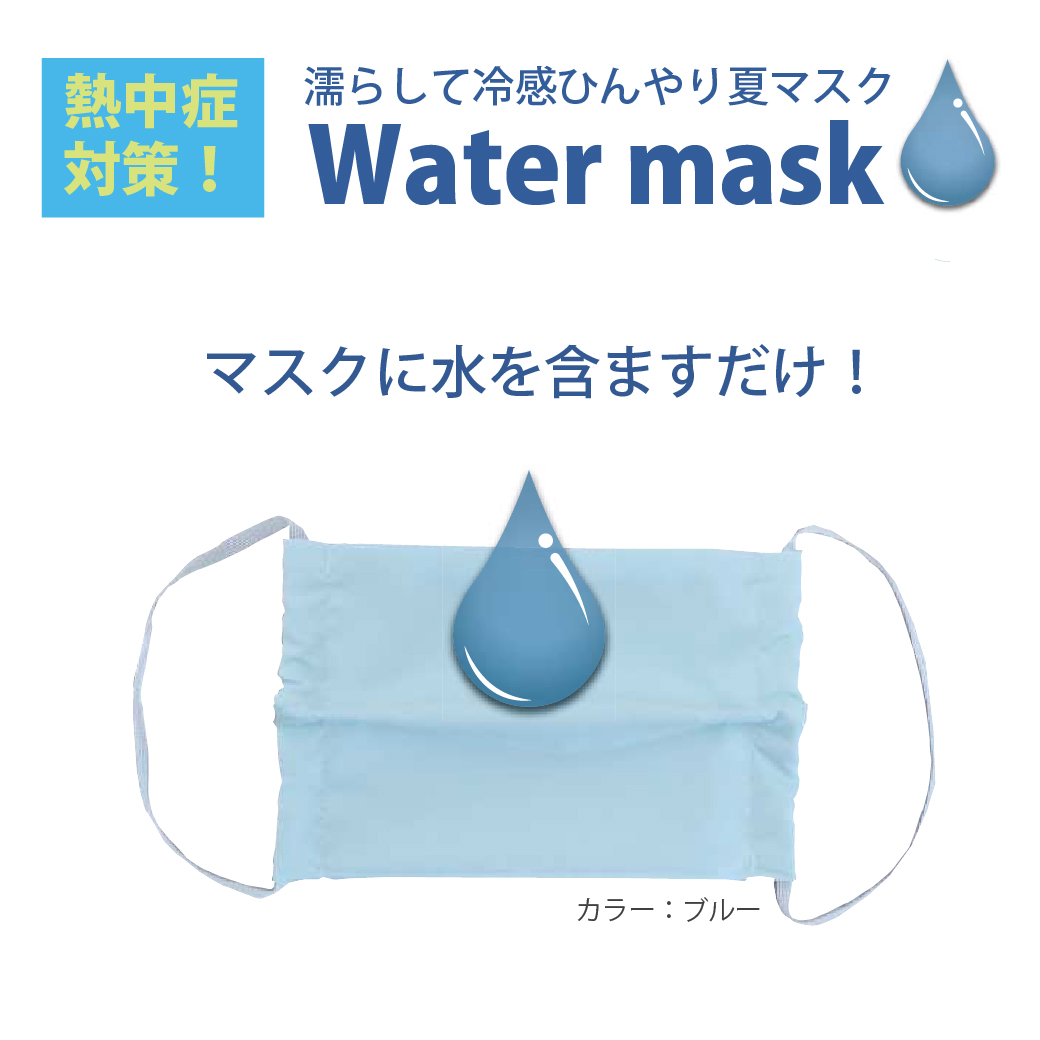 watermaskマスクに水を含ませるだけ!濡らして冷感ひんやり夏マスク