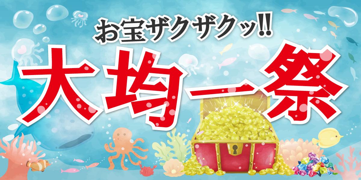 お宝ザクザクッ!!【大均一祭】セール