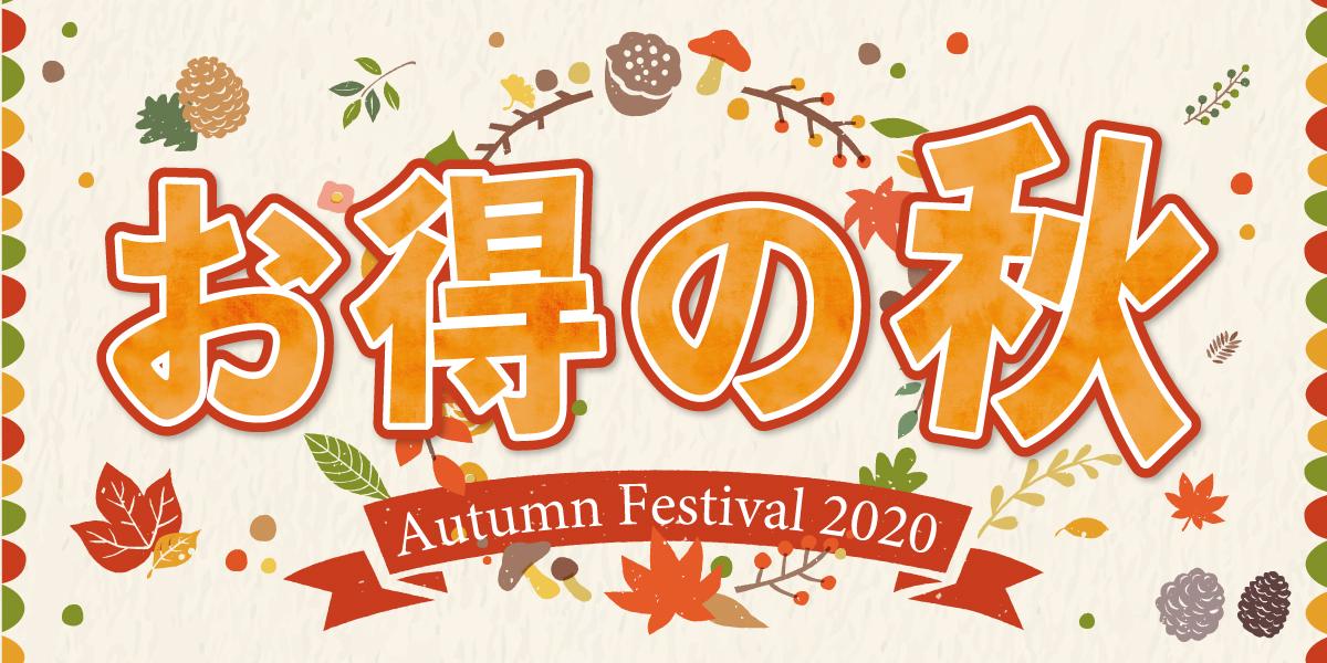 【お得の秋】autumn festival 2020