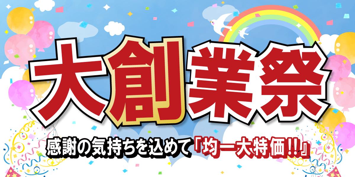 【大創業祭】均一大特価!!