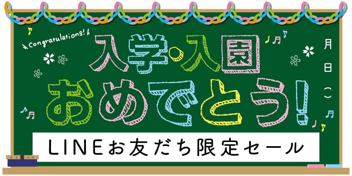 入園・入学おめでとう!