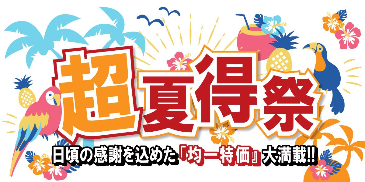 「超夏得祭」生活応援アイテムが均一超特価!