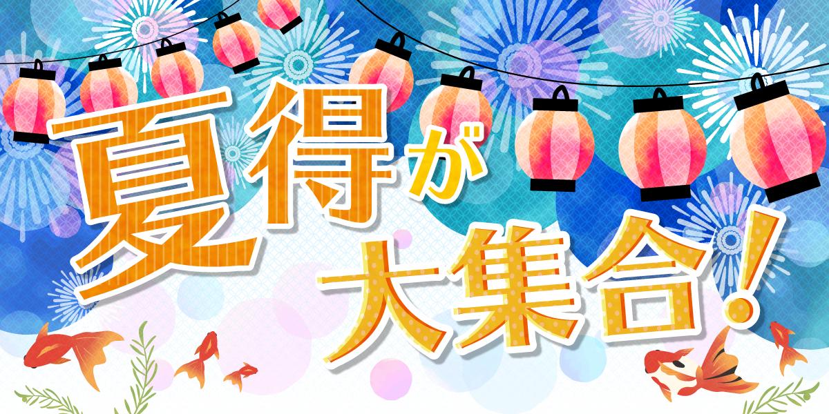 夏得が大集合!