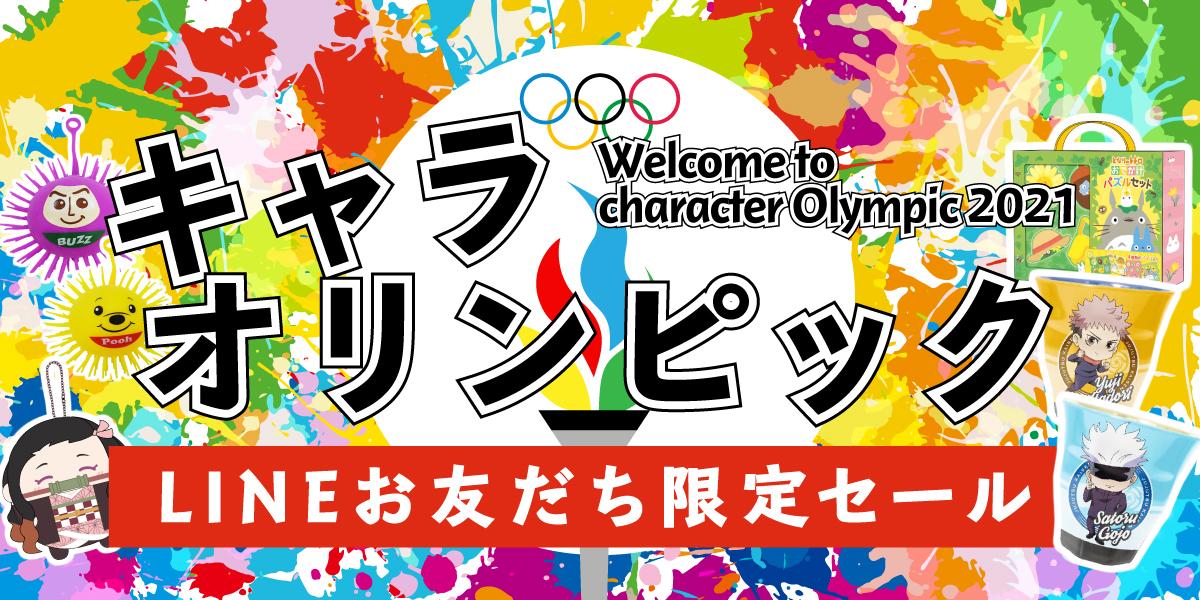 キャラオリンピック2021
