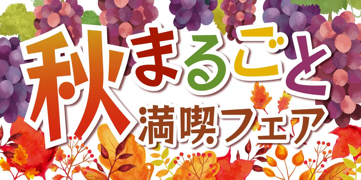 秋まるごと満喫フェア